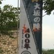 大阪の陣400周年ののぼり