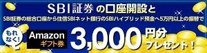 SBI証券のタイアップキャンペーン300px