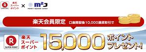 マネースクウェアジャパンのキャンペーン300px(2015年6月末まで)