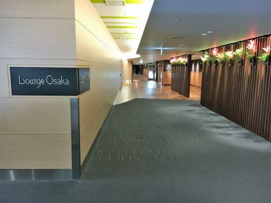 伊丹空港のラウンジオーサカの入口