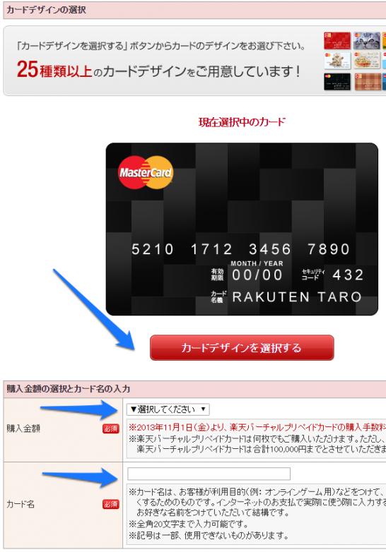 楽天バーチャルプリペイドカードのデザイン選択と金額選択画面