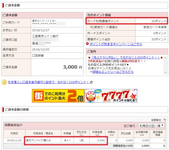 楽天カードの楽天バーチャルプリペイドカード購入でのポイント付与(3,000円で30ポイント)