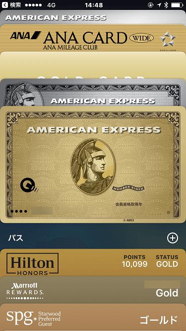 アメックス・ゴールドを登録したApple Pay