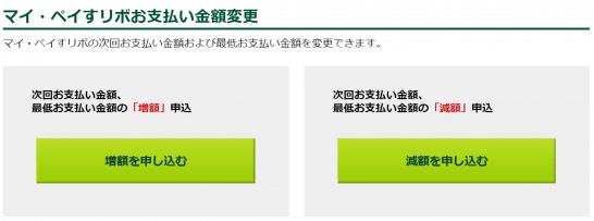 三井住友カードのVpassお支払い金額変更画面