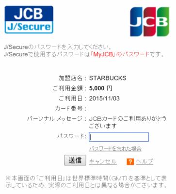 JCBカードの本人認証サービスの入力画面