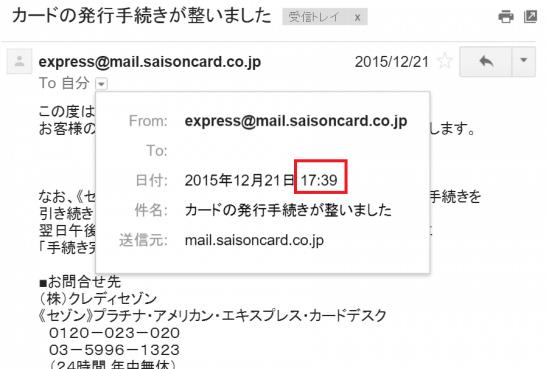セゾンプラチナ・ビジネス・アメックスのカード発行手続完了のお知らせ
