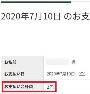 マイ・ペイすリボの金利手数料(2円)