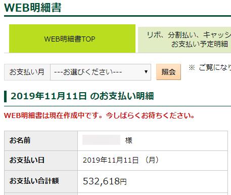 三井住友カードの532,618円の利用履歴