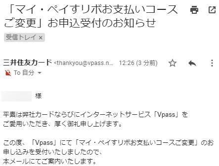 三井住友カードの「マイ・ペイすリボお支払いコースご変更」お申込受付のお知らせメール