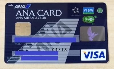 ANA VISAカードを徹底的に比較!専門家の口コミ2019 - The Goal