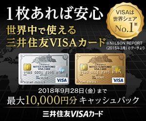 三井住友VISAカードのバナー