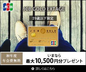 JCB GOLE EXTAGE