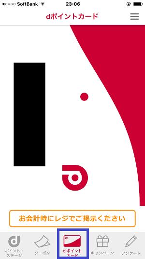 モバイルdポイントカード画面