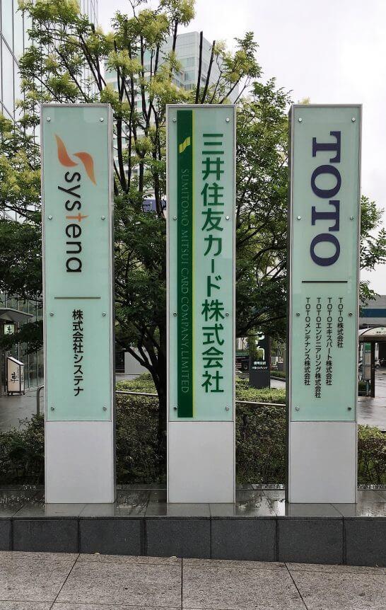 三井住友カードの本社がある汐留ビルディングの入口の看板