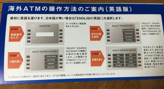 エポスカードの海外ATM操作方法の案内