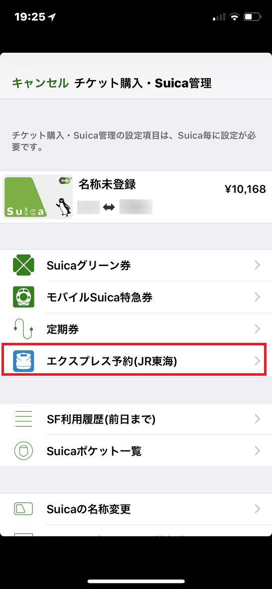 Apple PayのSuica(チケット購入・Suica管理画面)