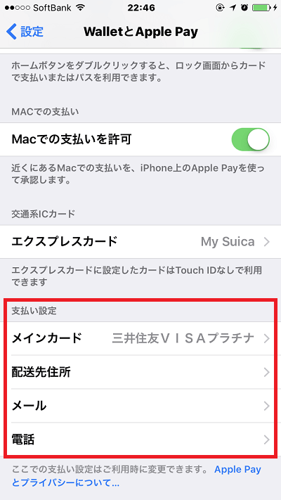 Apple Payの支払設定画面