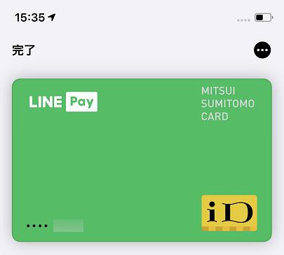 電波が入っていない状況でのApple PayのiD決済