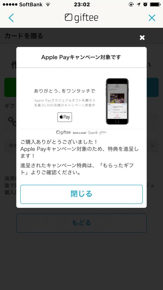 gifteeのApple Payキャンペーン