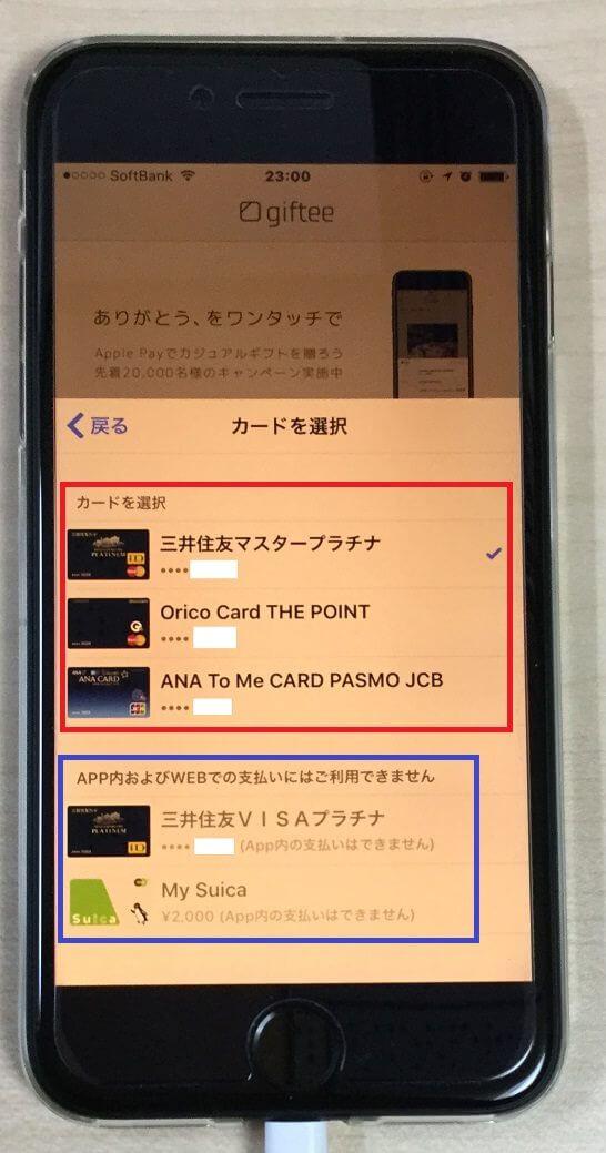 gifteeでのApple Payの支払クレカ決済画面