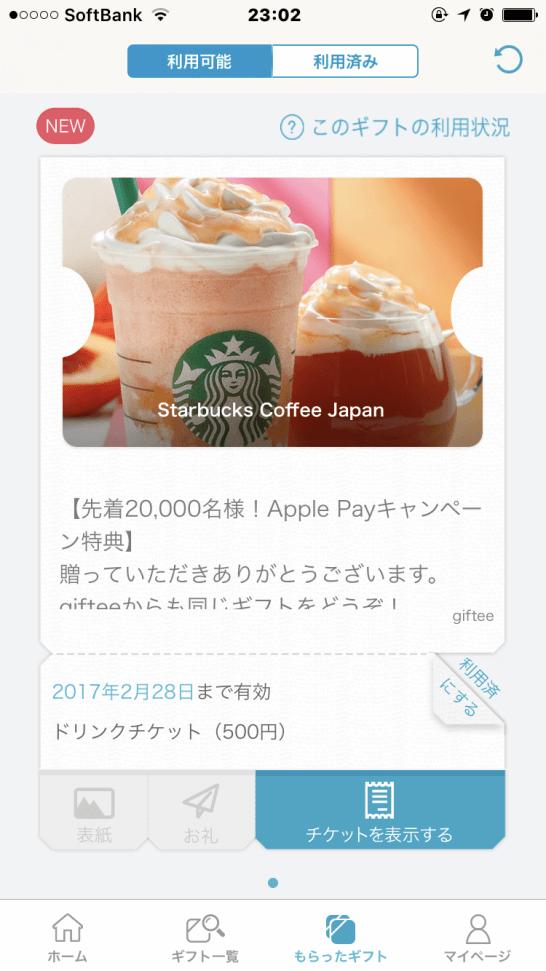 gifteeのApple Payキャンペーンで送られてきたギフト