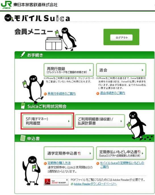 モバイルSuica会員メニュー(SF利用履歴へのリンク)