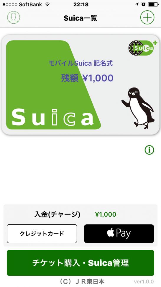 iPhoneのSuicaアプリの画面