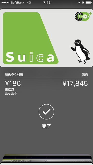 Apple PayでSuicaで交通機関決済時の画面