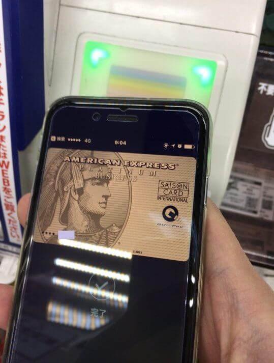 セゾン・アメックスでApple Pay決済したシーン