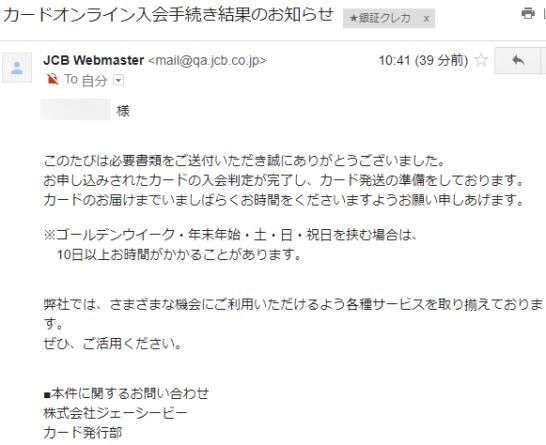 ANA JCBプリペイドカードのオンライン入会手続き結果のお知らせ