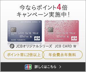 JCB CARD Wのバナー