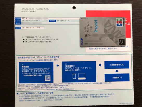 ANA JCB プリペイドカードの台紙