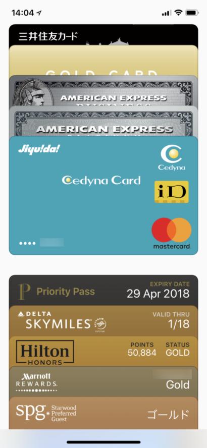 セディナカードを登録したApple Pay