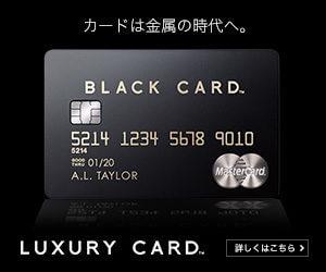 ラグジュアリーカード(ブラック)のバナー