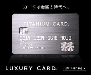 ラグジュアリーカード(チタン)のバナー