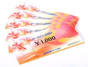 ふるさと納税で旅行や宿泊券を -