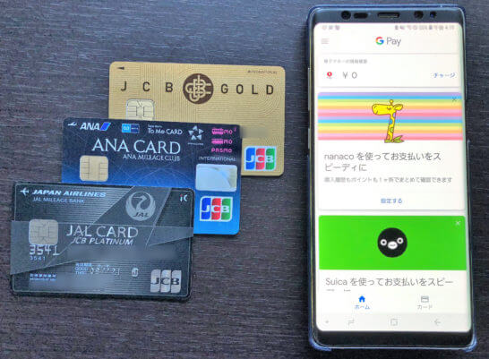 JCBがGoogle Payに対応!AndroidでもQUICPayを利用可能 - The Goal