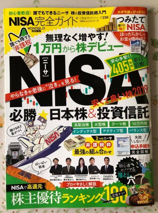 2019年のNISA(ニーサ)まとめ!変更点・限度額・キャンペーンの ...