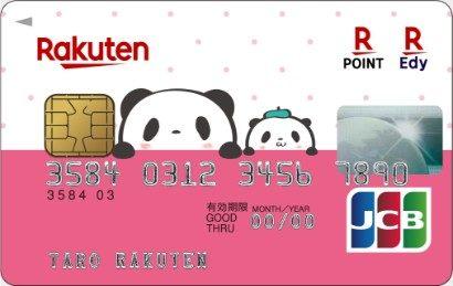 楽天PINKカード(お買い物パンダデザイン)