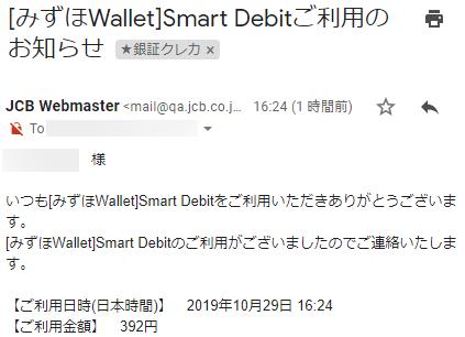 みずほWallet] Smart Debitご利用のお知らせメール