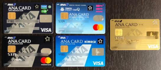 3枚のANA VISAカード、2枚のANA Mastercard