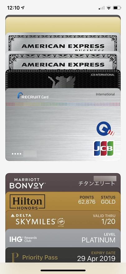 リクルートカード(JCB)を登録したApple Pay